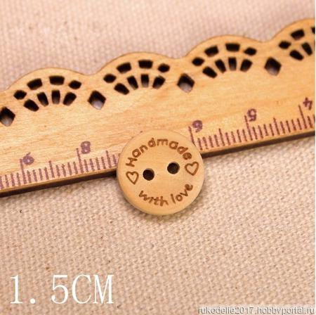 Пуговицы деревянные Hand made 15 мм ручной работы на заказ