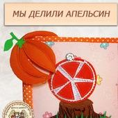 """Развивающая книжка """"Мы делили апельсин"""""""