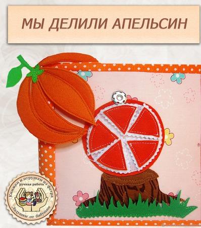 """Развивающая книжка """"Мы делили апельсин"""" ручной работы на заказ"""