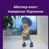 Мастер-класс - вязаный поваренок Пирожков (описание вязания)