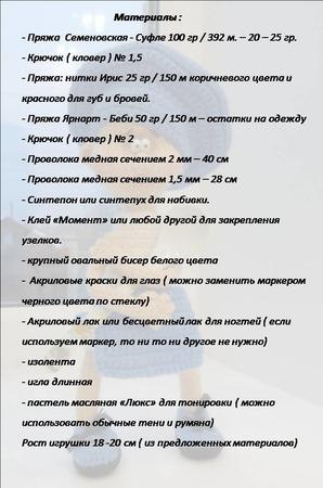 Мастер-класс - вязаный поваренок Пирожков (описание вязания) ручной работы на заказ