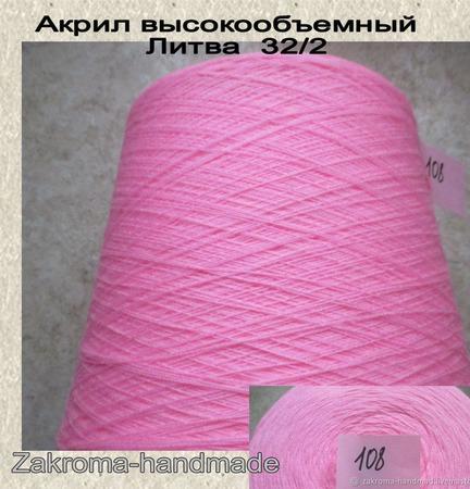Пряжа Акрил Литва ручной работы на заказ