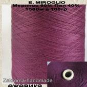 Пряжа с мериносом E.MIROGLIO