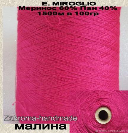 Пряжа с мериносом E.MIROGLIO ручной работы на заказ