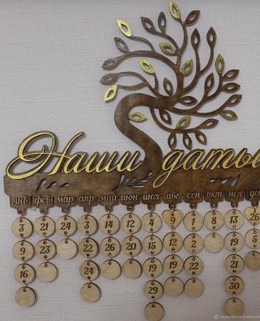 Семейный календарь знаменательных дат из дерева ручной работы на заказ