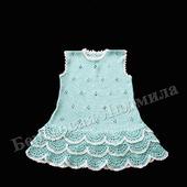 Платье для девочки Малышка 1