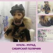 Кукла Мурад