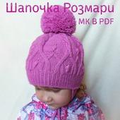 фото: Мастер-классы (детская шапочка)