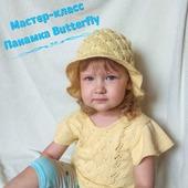 "Мастер-класс по вязанию ""Панамка Butterfly"""