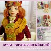 Кукла Карина, осенний огонёк