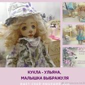 фото: интерьерная кукла