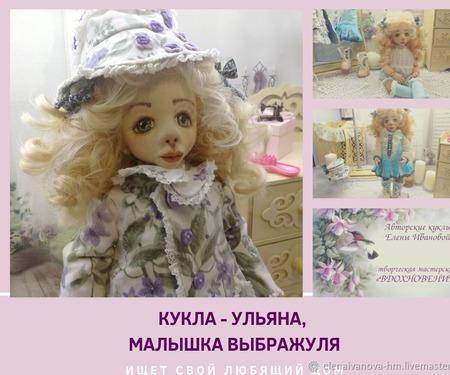 Кукла Ульяна, маленькая выбражуля и капризуля ручной работы на заказ