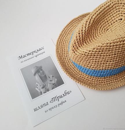 """Мастер-класс шляпа """"Трилби"""" (вязание крючком из рафии) ручной работы на заказ"""
