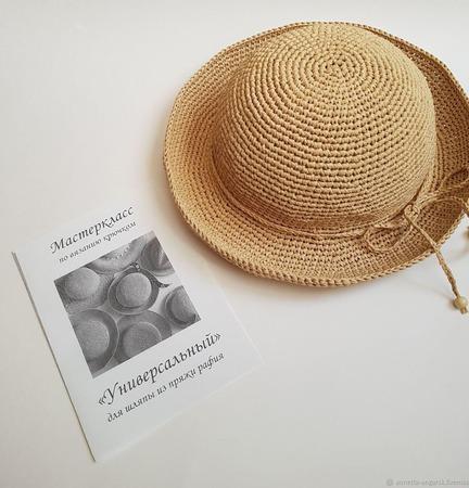"""Мастер-класс шляпа """"Универсальная"""" (вязание крючком) ручной работы на заказ"""