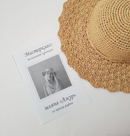 """Мастер-класс шляпа """"Ажур"""" (вязание крючком из рафии) ручной работы на заказ"""