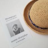 "Мастер-класс шляпа ""Everyday"" (вязание крючком из рафии)"