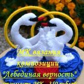 """МК композиции """"Лебединая верность"""""""