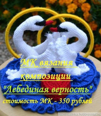 """МК композиции """"Лебединая верность"""" ручной работы на заказ"""
