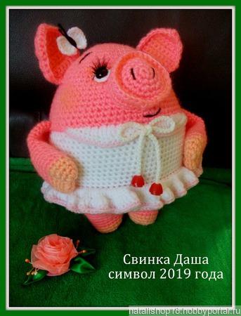 Свинка Даша ручной работы на заказ