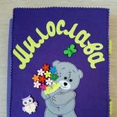 Книжка для Милославы