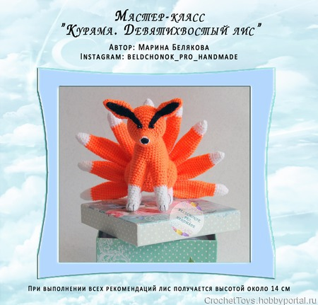 Мастер-класс Девятихвостый лис Курама ручной работы на заказ