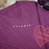 Мужской пуловер