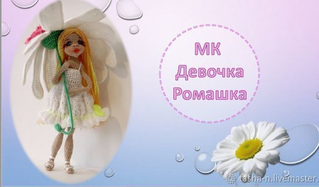 МК- Девочка Ромашка ручной работы на заказ