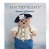 Мастер-класс Котик Пират