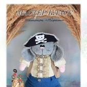 """Мастер-класс """"Мышонок Пират"""""""