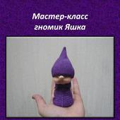 """Мастер-класс """"Гномик Яшка"""""""