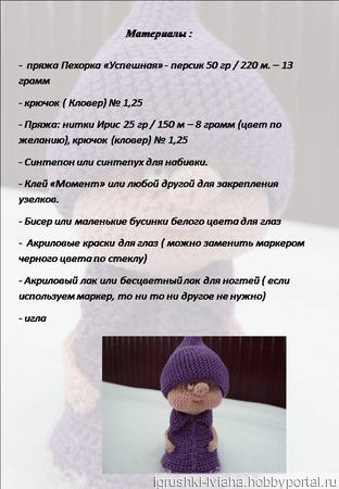 """Мастер-класс """"Гномик Яшка"""" ручной работы на заказ"""