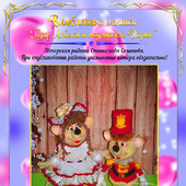 Мастер-класс Мышки Лэйман и Дафни