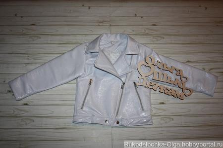 Куртка косуха ручной работы на заказ