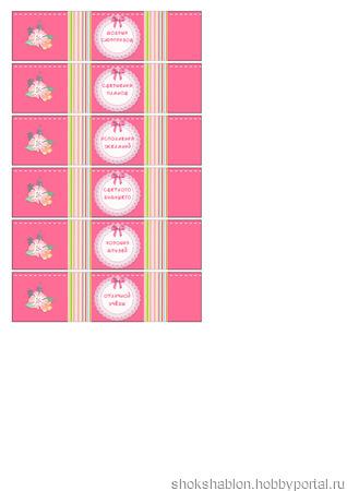 Шаблон коробочки на 6 конфет Птичье молоко ручной работы на заказ