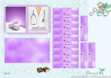 Шокобокс-открытка в электронном виде на 12 конфет Птичье молоко ручной работы на заказ