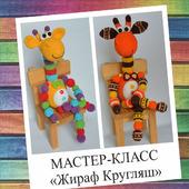 Мастер-класс по созданию вязаной игрушки-погремушки
