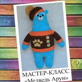 "Мастер-класс по созданию вязаной игрушки ""Медведь Арун"""