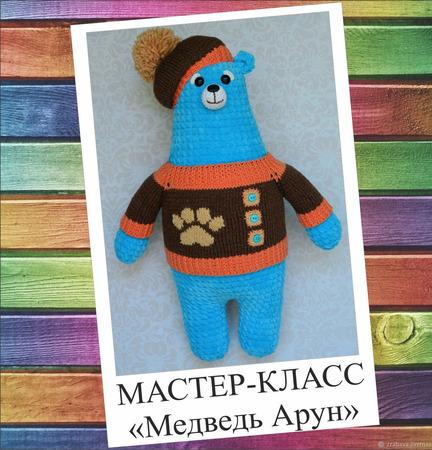 """Мастер-класс по созданию вязаной игрушки """"Медведь Арун"""" ручной работы на заказ"""