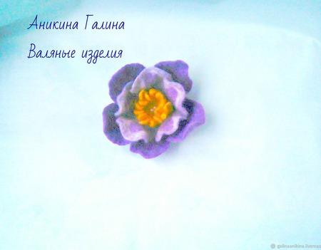 "Брошь-цветок валяная ""Сиреневые Грёзы"" ручной работы на заказ"