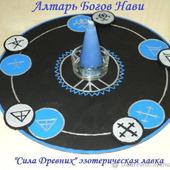 Алтарь славянских Богов Нави