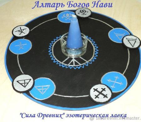 Алтарь славянских Богов Нави ручной работы на заказ