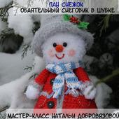 Мастер-класс по вязанию крючком игрушки снеговичка