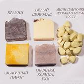Набор № 1 мыло и какао-масло