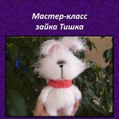 Мастер-класс Зайка Тишка