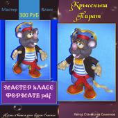 """Мастер-класс """"Крыс Пират"""" (спицами)"""