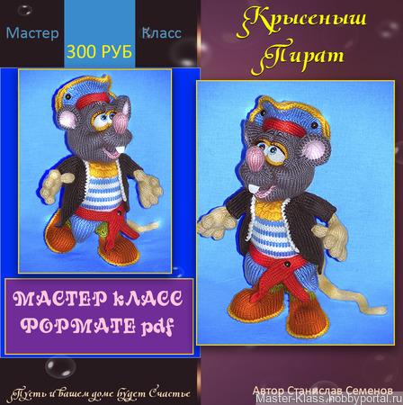 "Мастер-класс ""Крыс Пират"" (спицами) ручной работы на заказ"