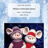 """Мастер-класс """"Мышка в новогоднем наряде"""""""