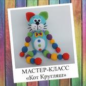 "Мастер-класс по созданию вязаной игрушки-погремушки ""Кот Кругляш"""
