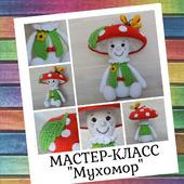"Мастер-класс по созданию вязаной игрушки ""Мухомор"""
