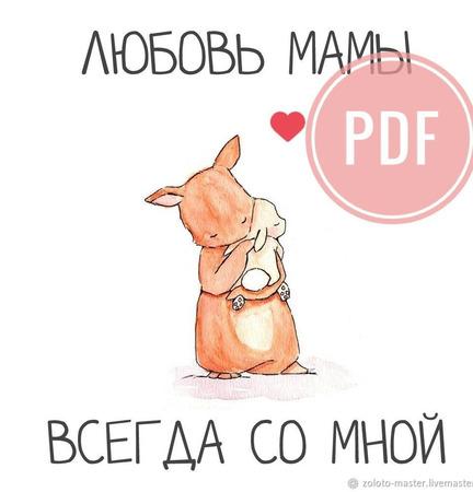 """Открытка """"Любовь мамы всегда со мной"""" Шаблон PDF ручной работы на заказ"""